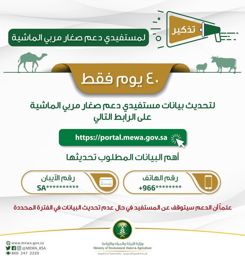 الوزارة تنشر دليل طريقة تحديث بيانات صغار مربي الماشية وتؤكد 40 يوما فقط لانتهاء المهلة الزمنية للتحديث